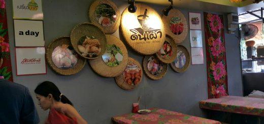 เที่ยวไทยแลนด์พาเดินเจเจ ไปจตุจักร